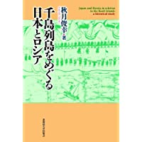 千島列島をめぐる日本とロシア