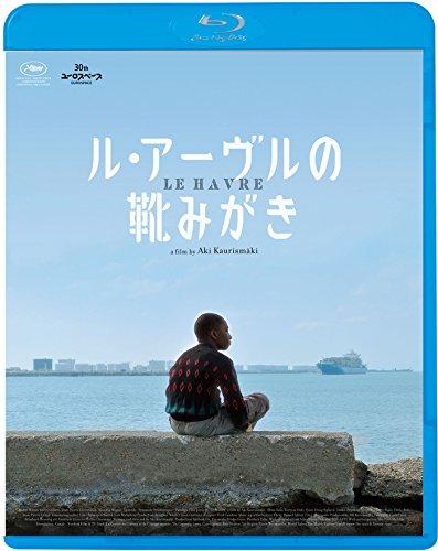 ル・アーヴルの靴みがき[Blu-ray/ブルーレイ]