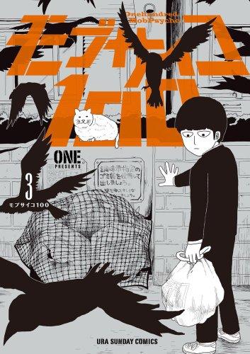モブサイコ100 (3) (裏少年サンデーコミックス)の詳細を見る