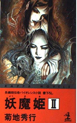 妖魔姫〈2〉 (カッパ・ノベルス)の詳細を見る