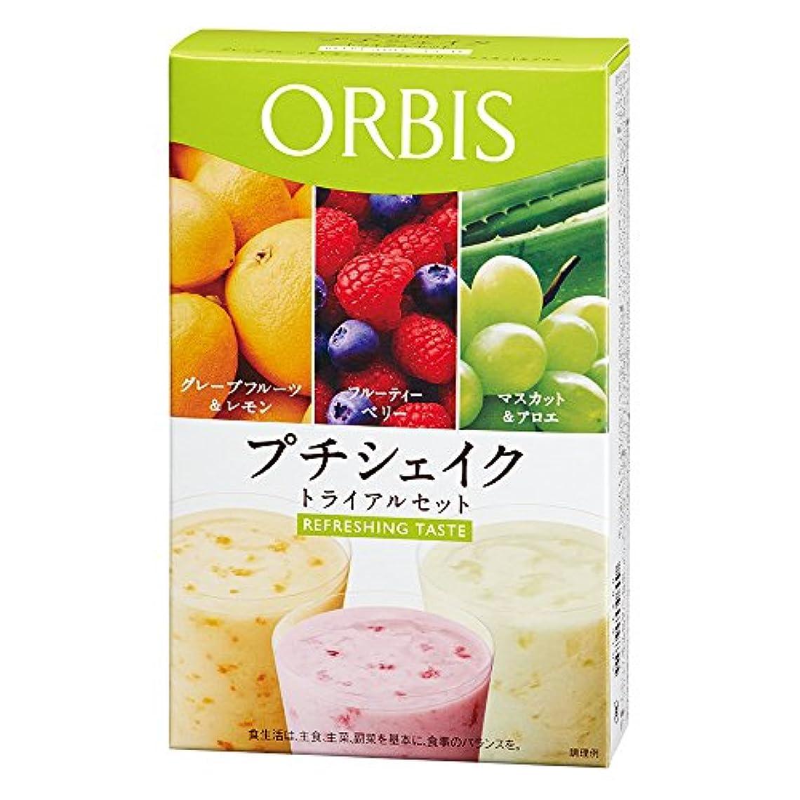 不要酔ったゆりオルビス(ORBIS) プチシェイク トライアルセット リフレッシングテイスト(グレープフルーツ&レモン/フルーティーベリー/マスカット&アロエ) 100g×3食分 ◎ダイエットドリンク?スムージー◎