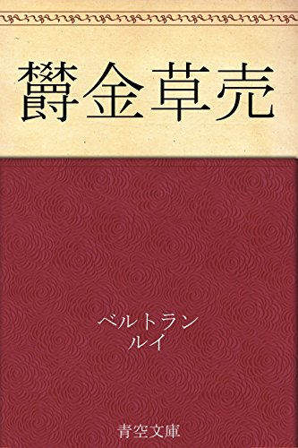 Amazon.co.jp: 欝金草売 eBook:...