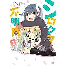 シロクマと不明局 2巻 (まんがタイムKRコミックス)