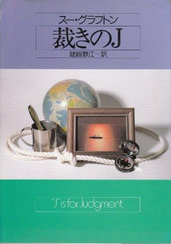 裁きのJ (ハヤカワ・ミステリ文庫)の詳細を見る