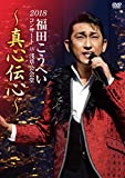 【メーカー特典あり】福田こうへいコンサート IN 浅草公会堂2018(メーカー多売:A5サイズクリアファイル付) [DVD]
