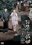 お琴と佐助 [DVD]