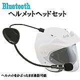 MotoOver Bluetooth ヘッドセット ヘルメット 取り付け ワイヤレス バイク ハンズフリー ツーリング MO-BTSET