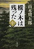 樅ノ木は残った (中) (新潮文庫)