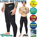 ウェットパンツ ウェットスーツ ロングパンツ FELLOW 1.5mm サーフィン ウェットスーツ ウエットパンツ ロングウェットパンツ サーフィン MLB