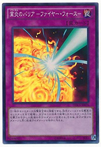 遊戯王 DOCS-JP076-SR 《業炎のバリア -ファイヤー・フォース-》 Super