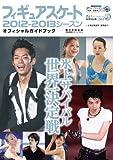 フィギュアスケート2012-2013シーズン オフィシャルガイドブック (アサヒオリジナル) 画像