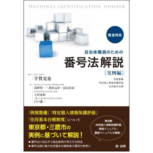 自治体職員のための番号法解説 実例編