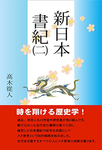 Amazon.co.jp: 新日本書紀(二) ...
