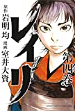 レイリ 第4巻 (少年チャンピオン・コミックスエクストラ)