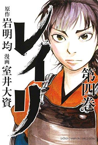 レイリ(4): 少年チャンピオン・コミックス・エクストラ
