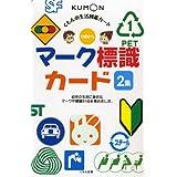 マーク標識カード 2集 (くもんのせいかつ図鑑カード)