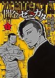 闇金ゼニガタ 1 (バンブーコミックス)