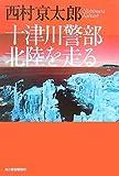 十津川警部北陸を走る (ハルキ文庫)