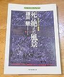 死に絶えた風景―ルポルタージュ・新日鉄 (現代教養文庫―ベスト・ノンフィクション)