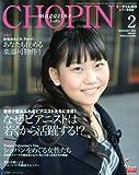 CHOPIN ( ショパン ) 2010年 02月号 [雑誌]