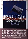 越境する民―近代大阪の朝鮮人史研究