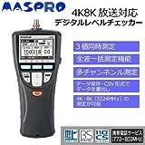 ハンディータイプの信号測定器 マスプロ電工 4K8K放送対応 デジタルレベルチェッカー LCT5