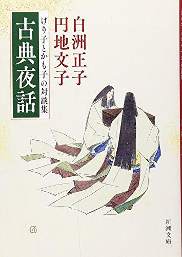 古典夜話: けり子とかも子の対談集 (新潮文庫)の詳細を見る