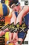 ハリガネサービス 14 (少年チャンピオン・コミックス)