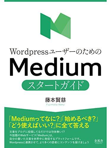 Wordpressユーザーのための Mediumスタートガイド