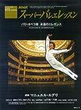NHKスーパーバレエレッスン—パリ・オペラ座永遠のエレガンス (NHKシリーズ)