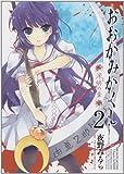 おおかみかくし深緋の章 2 (電撃コミックス)
