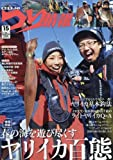 つり情報 2018年 3/15 号 [雑誌]