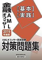 AMLオフィサー認定試験 金融AMLオフィサー「基本」「実践」対策問題集〈2019年度版〉