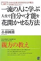 一流の人に学ぶ人生で自分の才能を花開かせる方法―日本の伝統文化BONSAIの魅力を世界に伝えたい