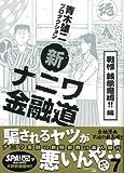 スパ!コミックス 新ナニワ金融道 [7] (SPA COMICS)