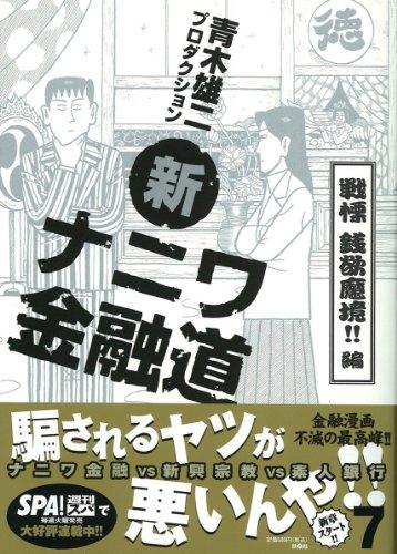 スパ!コミックス 新ナニワ金融道 [7] (SPA COMICS)の詳細を見る