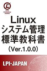 Linuxシステム管理標準教科書(Ver1.0.0) (LPI-Japan Linux標準教科書シリーズ)