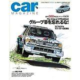 car MAGAZINE (カーマガジン) 2003年 4月号 vol.298
