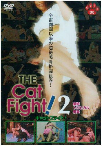 キャットファイト 2巻 [DVD]