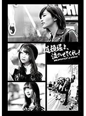 道頓堀よ、泣かせてくれ! DOCUMENTARY of NMB48 Blu-rayコンプリートBOX