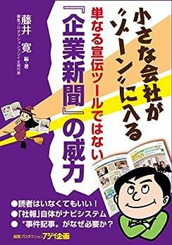 [藤井 寛]の単なる宣伝ツールではない『企業新聞』の威力: 小さな会社が〝ゾーン〟に入る