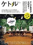 ケトル Vol.22  2014年12月発売号 [雑誌]