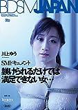 【Amazon.co.jp限定】BDSM JAPAN 川上ゆう(使用済みローターとチェキセット付き) [DVD]