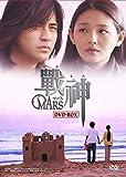 戦神~MARS~ DVD-BOX[DVD]