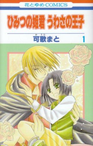 ひみつの姫君うわさの王子 第1巻 (花とゆめCOMICS)の詳細を見る