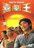 喜劇王(廉価版) [DVD]