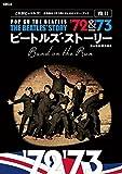 ビートルズ・ストーリー Vol.11 1972-1973 ~これがビートルズ!  全活動を1年1冊にまとめたイヤー・ブック~ (CDジャーナルムック)
