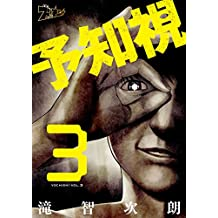 予知視 3 (ズズズキュン!)