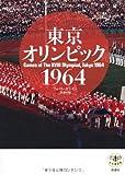 とんぼの本 東京オリンピック 1964 画像