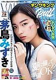 ヤングキングBULL 2019年7月号 [雑誌]